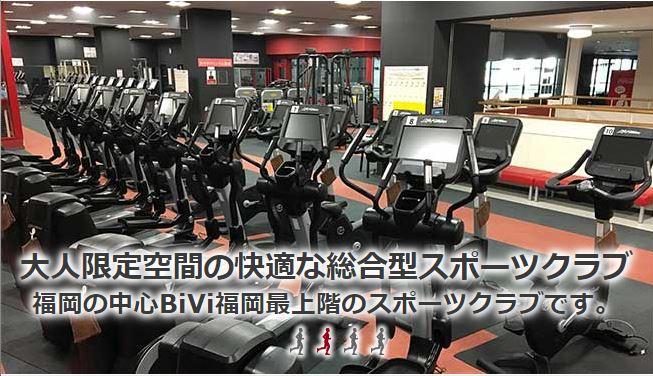 コナミスポーツクラブ福岡天神