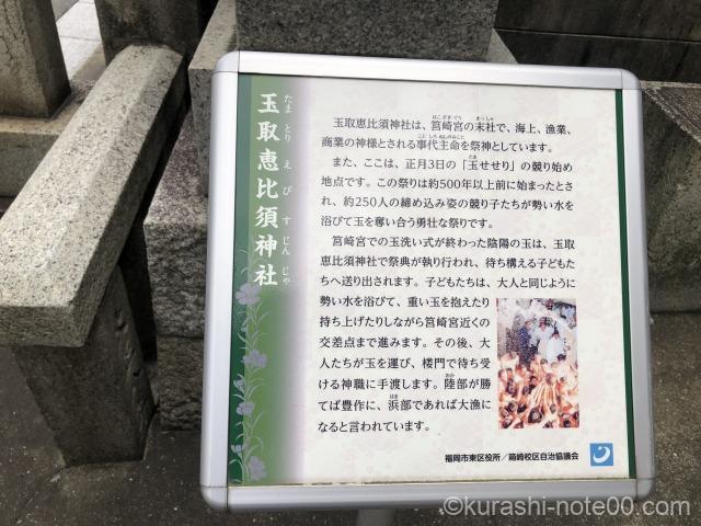 玉取恵比須神社