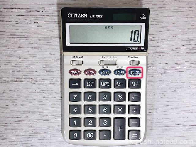 CITIZEN電卓