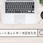 Googleスプレッドシート|ショートカットキーで今日の日付が入力できない対処法