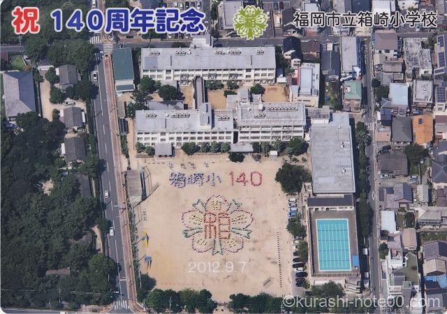 箱崎小学校