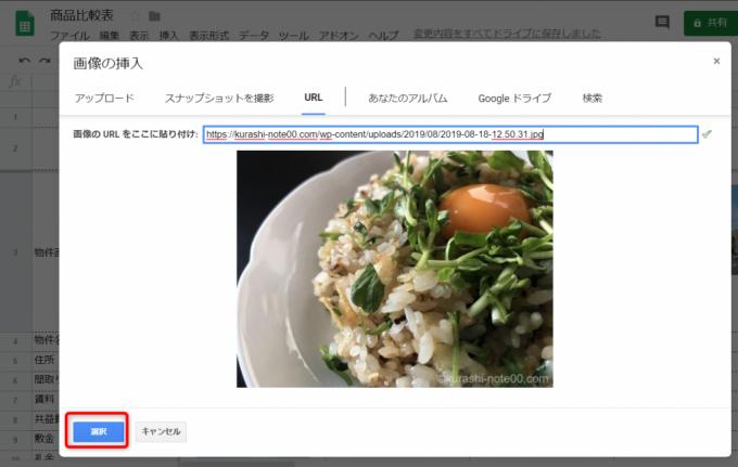 URLの貼りつけ