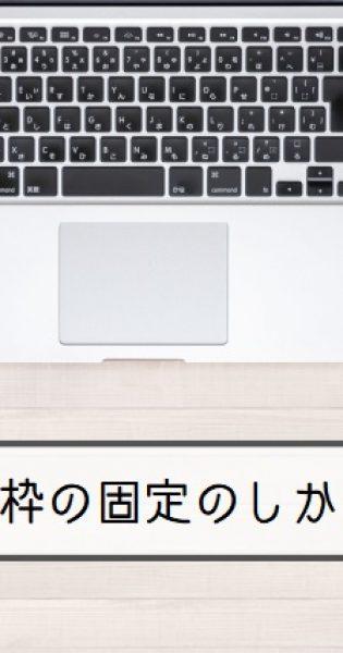 Googleスプレッドシートでウィンドウ枠の固定はどうやるの?Excelとの違い