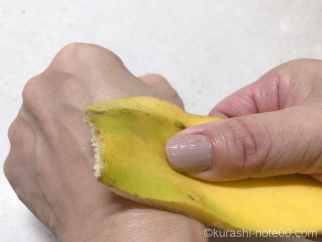 バナナの皮を手に擦り付ける