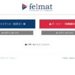 Felmat【確定申告】報酬額確認方法と1年分まとめて仕訳記帳のしかた