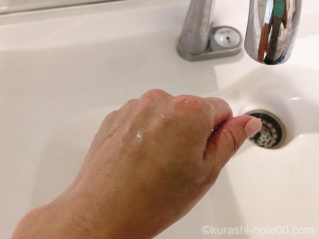 手を濡らしてみた