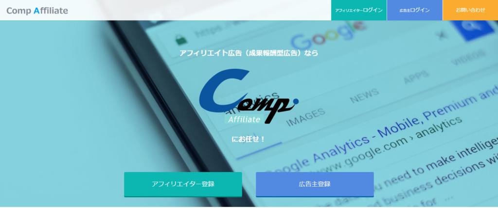 コンプアフィリトップ画面
