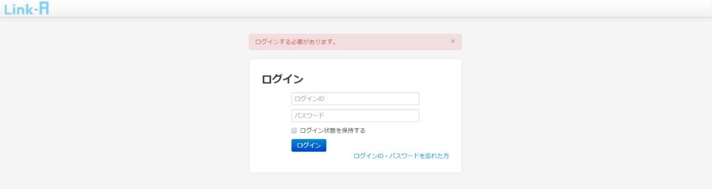 LINK-Aログインページ