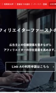 LINK-A【確定申告】報酬額確認方法と1年分まとめて仕訳記帳のしかた