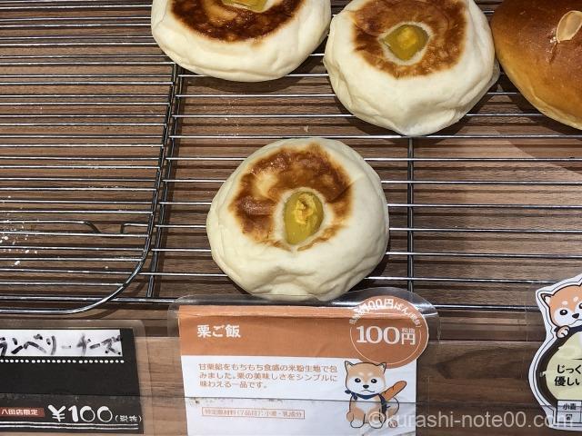 栗ご飯パン