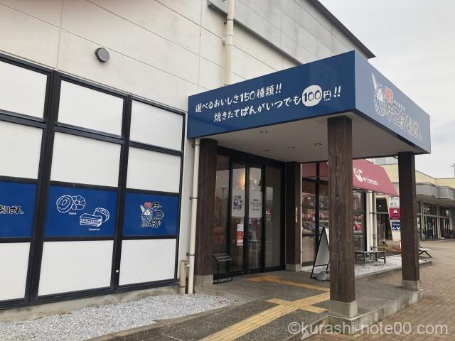 伊三郎製パン店舗側面