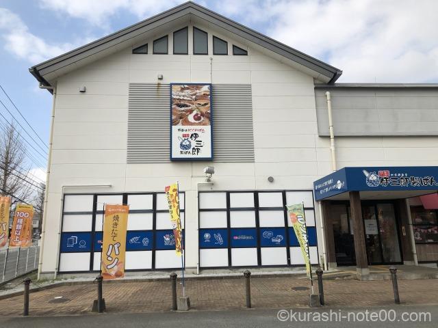 京都伊三郎製パン店舗