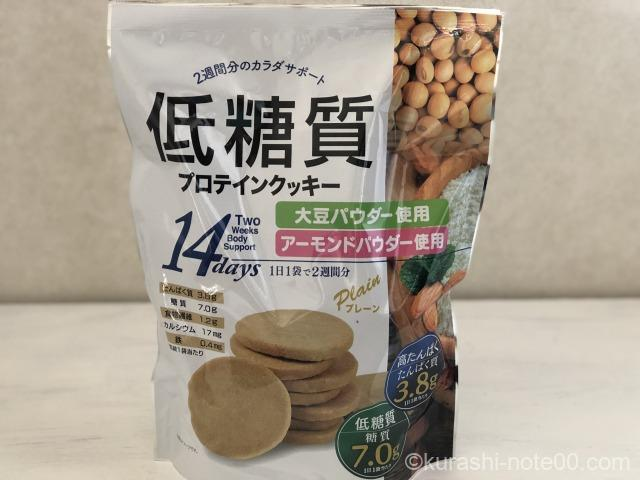 低糖質プロティンクッキーパッケージ