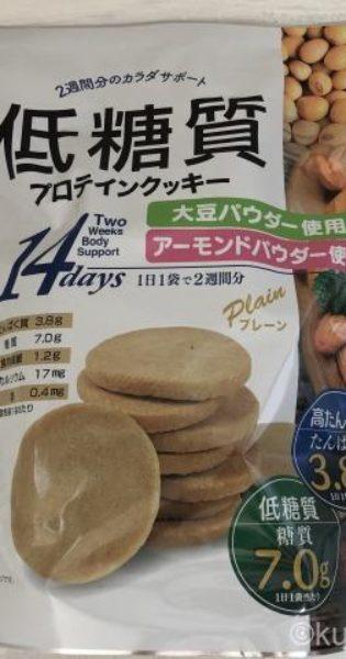 コストコで買える「低糖質プロテインクッキー」はお腹が鳴る前に食べると効果的