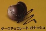 ダークチョコレートガナッシュ