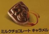 ミルクチョコレートキャラメル