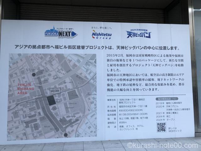 福岡ビル1階