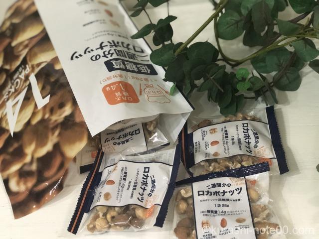 コストコロカボナッツ
