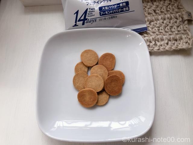 低糖質プロティンクッキーを皿に出したところ