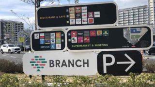 ブランチ博多パピヨンガーデンが2020年3月にオープン!どんなテナントが入ってる?