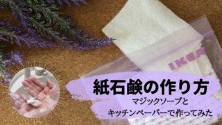 紙石鹸を作って携帯しよう|マジックソープで作ってみた。ダイソーのあの商品では?