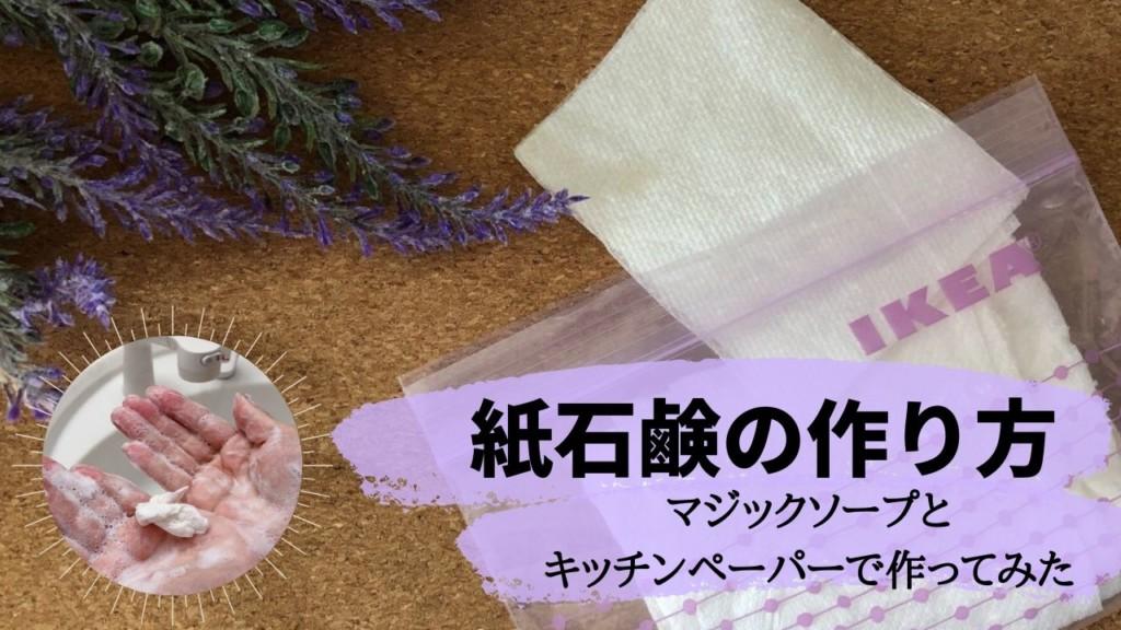 紙石鹸の作り方