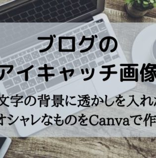 ブログのアイキャッチ画像|文字の背景に透かしを入れたオシャレなものをCanvaで作る