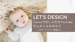 YouTubeのサムネイル画像をCanvaでオシャレに作ろう!