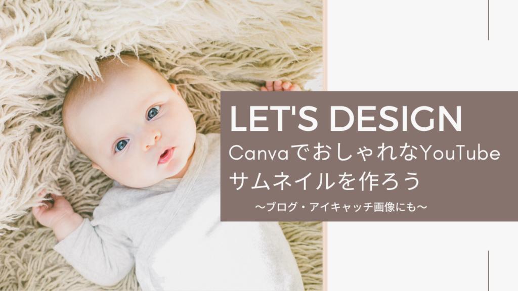 Canvaで作ったアイキャッチ画像