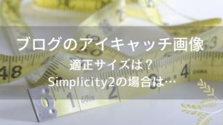 ブログのアイキャッチ画像の適正サイズは?Simplicity2の場合は…