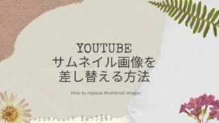 YouTubeサムネイル画像を差し替える方法|オシャレにカスタマイズ