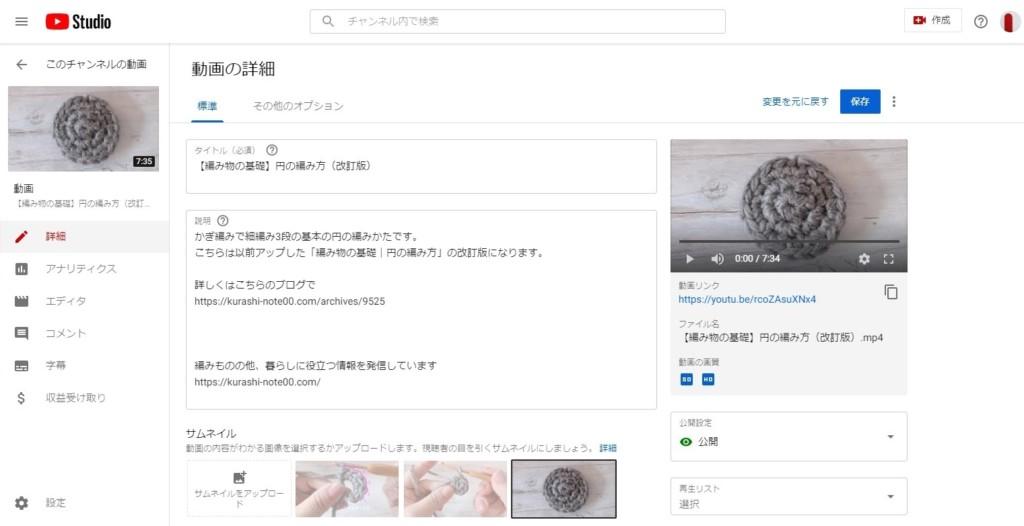 動画の詳細