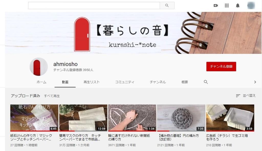 YouTube旧トップ