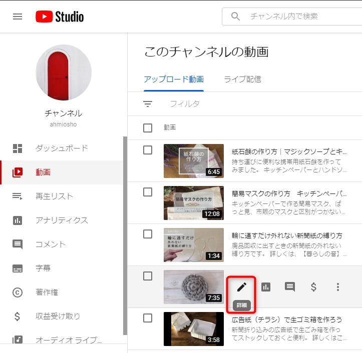 動画リスト