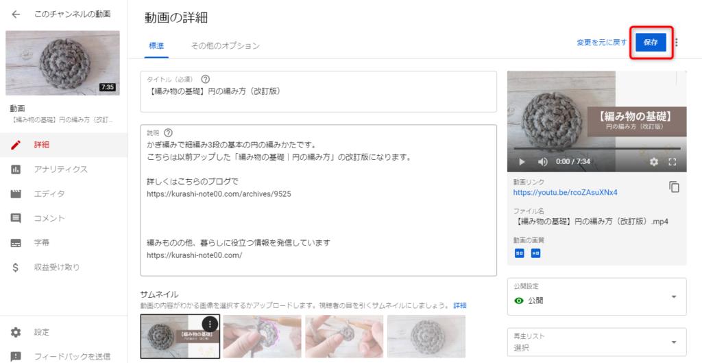 YouTub動画の詳細