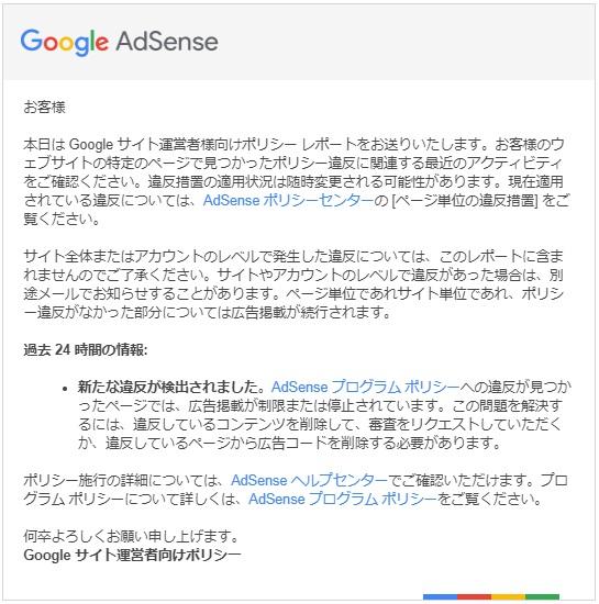 Googleメール本文