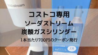 ソーダストリーム炭酸ガスシリンダー交換、コストコなら700円キャッシュバック有り