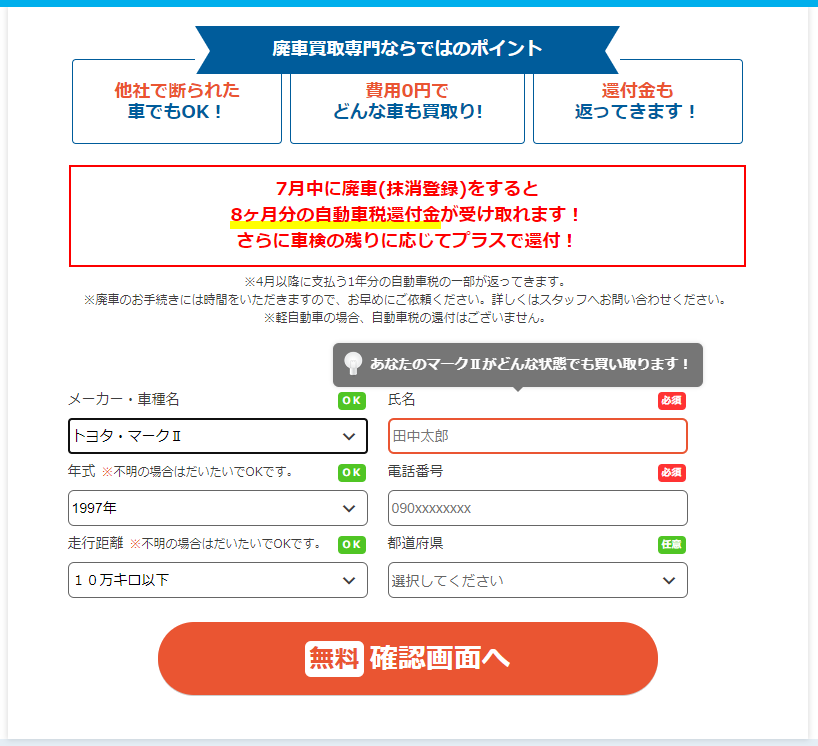 廃車買取.com公式サイト