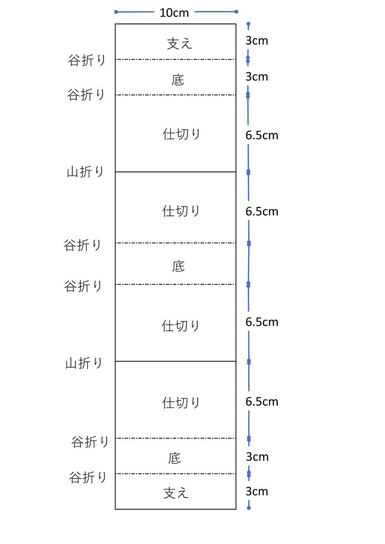 仕切り板の寸法図