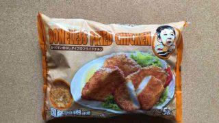 コストコ骨なしフライドチキン(BONELESS FRIED CHICKEN)お弁当には不評?!