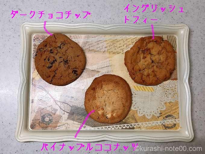 3種のクッキー