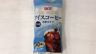 【コストコ】UCC ザ・ブレンドアイスコーヒー(き釈タイプ)は夏の必需品!夏の終わりに注意!