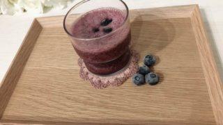 コストコの生ブルベリーは冷凍が便利!農薬の落とし方とブルベリージュースの作り方