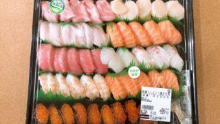 コストコのお寿司はハッキリ言ってクオリティ高い!「特選ファミリー盛50貫」が美味すぎる…
