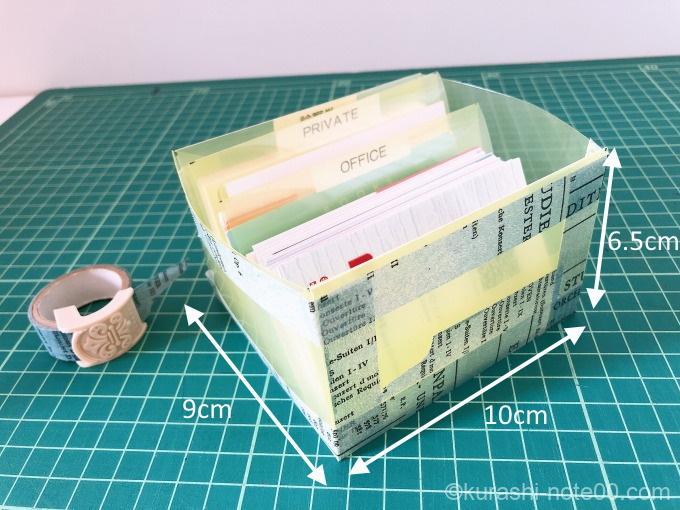 名刺ボックスサイズ