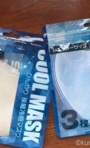 『ひんやり接触冷感マスク』をリピ買い。この夏のマスクはコレで乗り切ろう!