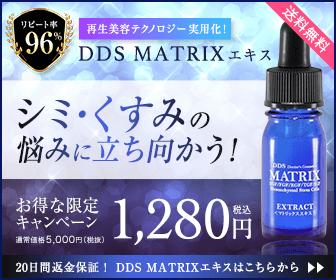DDSマトリックスエキス