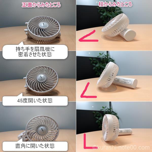 プレミアム携帯用扇風機の角度