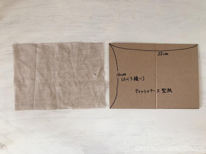 ティッシュケースの型紙
