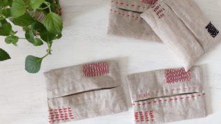 手縫いのテッシュケースの作り方【袋縫いと刺し子ステッチのしかた】